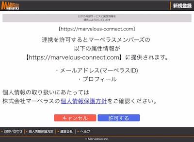 シノマス_連携_データ登録06