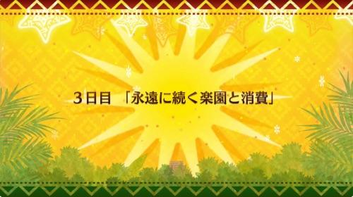 FGO_三日目