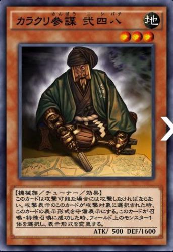 カラクリ参謀弐四八_デュエルリンクス