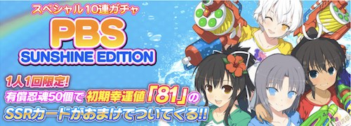 シノマス_スペシャル10連_バナー