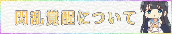 シノマス_閃乱覚醒