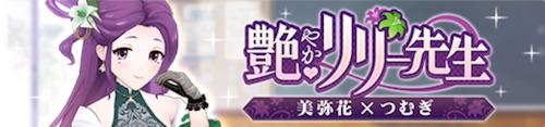 オルガル2_新キャラ_イベントバナー②