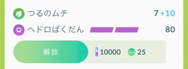 ポケモンGO_サードアタック①