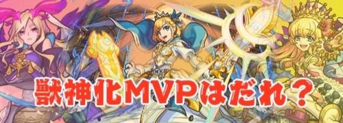 モンスト_獣神化MVP_アイキャッチ