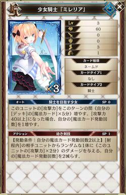アルネオ_少女騎士『ミレリア』
