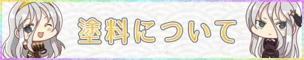 シノマス_塗料_入手方法