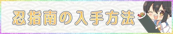 シノマス_ハート忍指南_入手方法