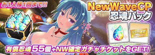 シノマス _NewWaveCP忍魂パック