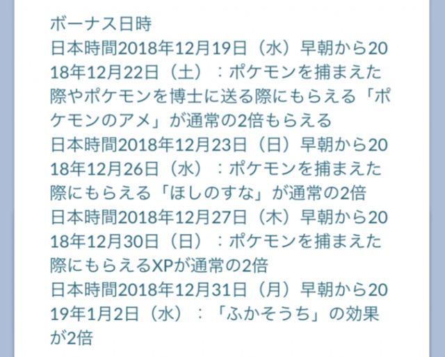 ポケモンGO_ホリデーイベント③