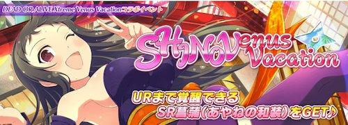 シノマス_菖蒲イベント_バナー