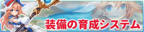 ローズオンライン_装備育成