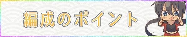 シノマス_編成のポイント