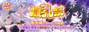 シノマス_爆乳祭_2周年