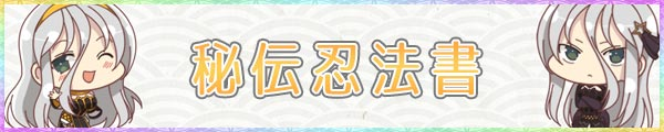 シノマス_秘伝忍法書