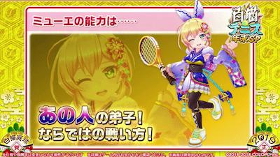 白猫テニス_おせにゃん46_ミューエ