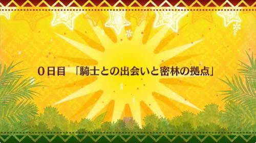 FGO_0日目