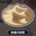 砂嵐の砂漠