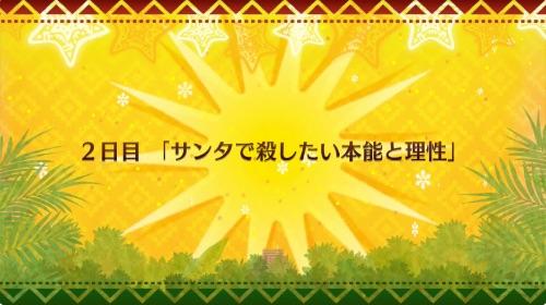 FGO_2日目