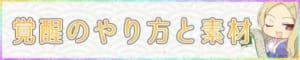 シノマス_覚醒のやり方_素材