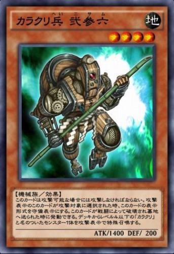 カラクリ兵弐参六_デュエルリンクス