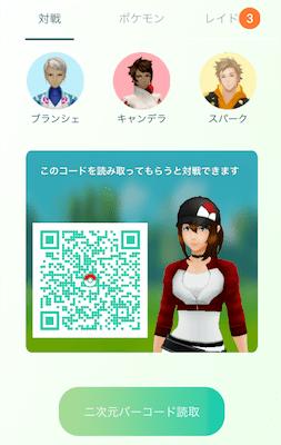 ポケモンgo_トレーナーバトル2