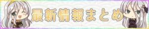 シノマス_最新情報