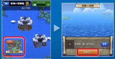 秘 海 の 冒険 船 モンスト