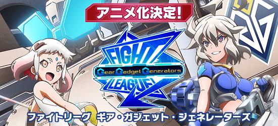 ファイトリーグ_アニメ化_ギア・ガジェット・ジェネレーターズ