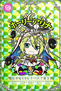 魔法少女VSシリーズ