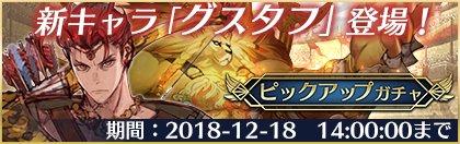 イドラ_グスタフピックアップ_banner