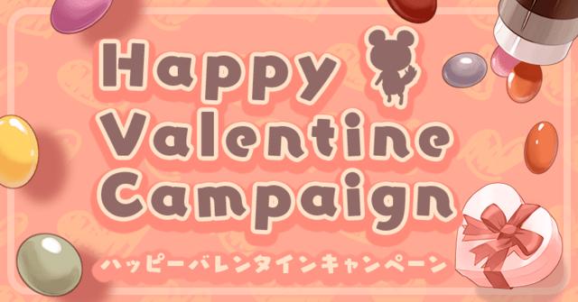 ①バレンタインCPNキービジュアル