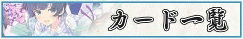 シノマス_夜桜_カード一覧