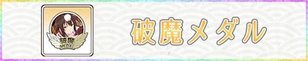 破魔メダル_入手方法