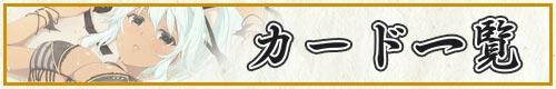 シノマス_夕焼_カード一覧