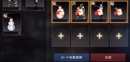 リネージュm_変身_合成