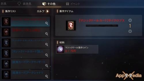 リネージュM_コレクション4