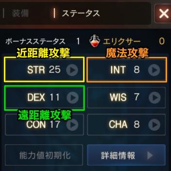 ステ振り_リネージュM