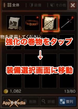 リネージュ_M_装備強化2-2