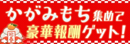 東京コンセプション、かがみもち 3