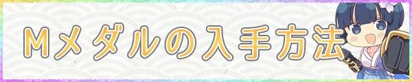 シノマス_Mメダル_入手方法
