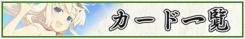 シノマス_詠_カード一覧