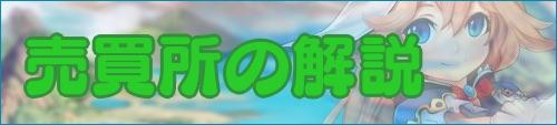 売買所_ローズオンライン