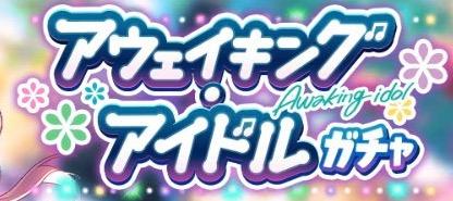 バンドリ_アウェイキング・アイドルガチャ_banner