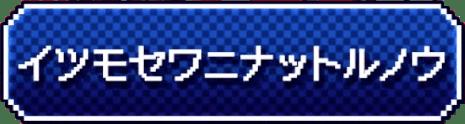 白猫_イツモセワニナットルノウ_banner