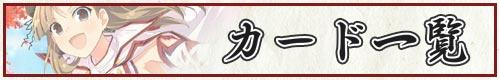 シノマス_蓮華_カード一覧