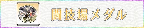シノマス_闘技場メダル_入手方法