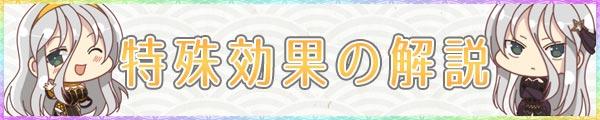 シノマス_特殊効果