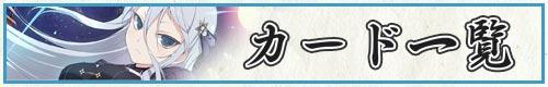 シノマス_閃光_カード一覧