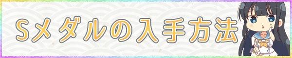 シノマス_Sメダル_入手方法