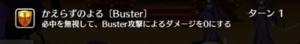 fgo_バスター無敵